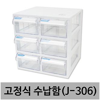 多层多抽抽屉式收纳盒6抽 大(固定)